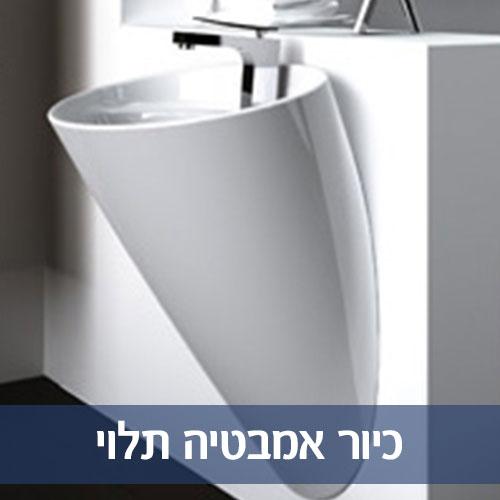 כיור אמבטיה תלוי