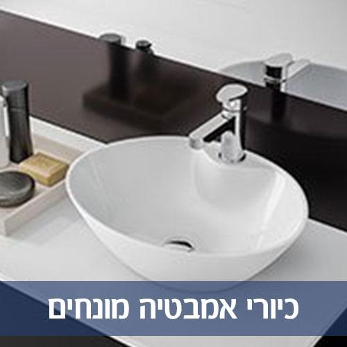 כיורי אמבטיה מונחים