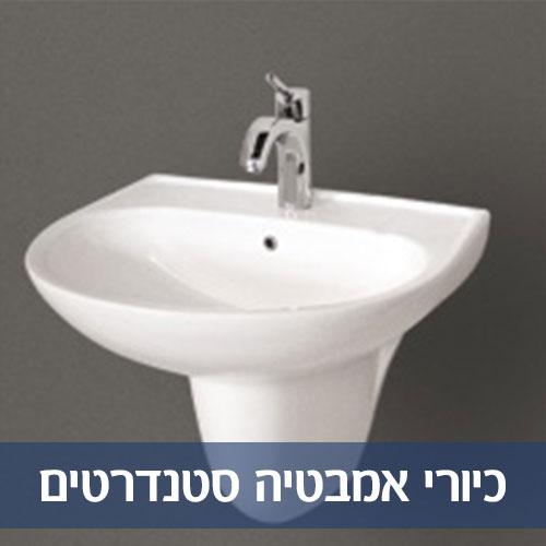 כיורי אמבטיה סטנדרטים